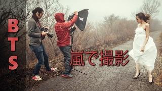 Strobist Video: 強風での撮影、阿蘇山の嵐でポートレート撮影・ストロボ & ソフトボックスで 日中シンクロ / 雨撮影 / Photoshoot in a storm