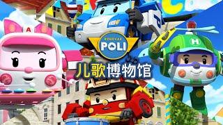 变形警车珀利儿歌博物馆1小时歌曲合集│在YouTube首次公开│兒童歌曲│变形警车珀利TV 中文