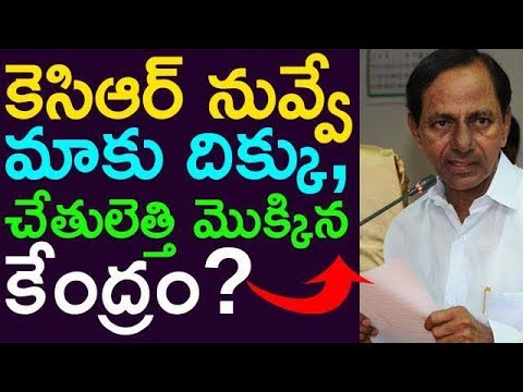 KCR You Are Our Ray Of Hope   Central Government Is Requesting KCR   Taja30  