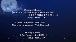 """Aoi Sange (蒼い散華)"" (BAD END) MIKOTO"