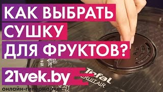 Как выбрать сушку для фруктов? | Обзор от онлайн-гипермаркета 21 vek