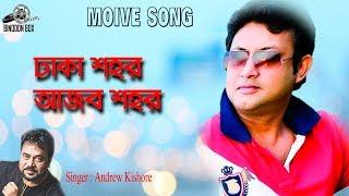 Video Dhaka Shohor Ajob Shohor ( মৃত্যুর ঘণ্টা ) Amin Khan | Andrew Kishore | Bangla HD Movie Song | download MP3, 3GP, MP4, WEBM, AVI, FLV Juli 2018
