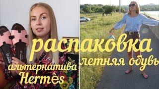 РАСПАКОВКА ЛЕТНЕЙ ОБУВИ/АЛЬТЕРНАТИВА Hermès/ОБЗОР ОБУВИ INBLU/made in Ukraine