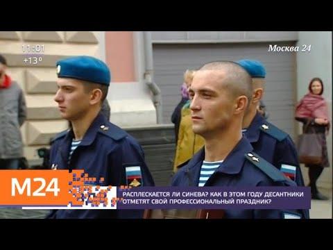 Как в Москве отметят День ВДВ - Москва 24
