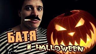 БАТЯ и Хэллоуин by Oreshek