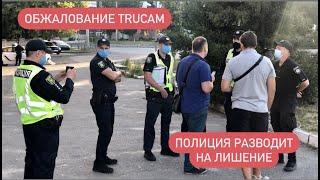 Развод на лишение от Полиции Обжалование TruCam
