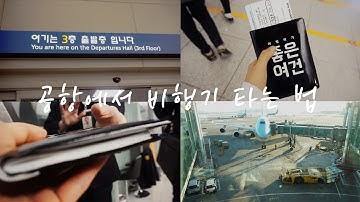 공항에서 비행기 타는 법 (처음 해외여행 가는 사람 클릭!)