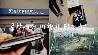 공항에서 비행기 타는 법 (처음 해외여행 가는 사람 클…