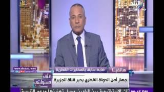 ضابط سابق بالمخابرات القطرية: حكومتنا عميلة لإسرائيل وأمن الدولة يدير قناة الجزيرة.. فيديو