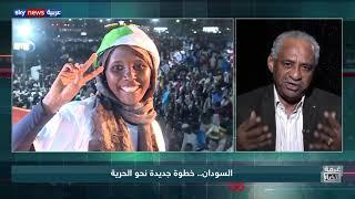 السودان.. خطوة جديدة نحو الحرية