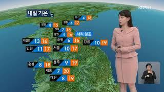 강아랑 기상캐스터 201015 KBS 9시 뉴스