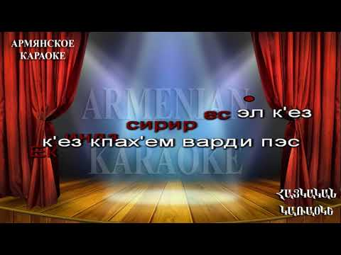 Jane Jan ARMENIAN KARAOKE
