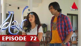 Ras - Epiosde 72 | 04th June 2020 | Sirasa TV - Res Thumbnail