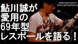 鮎川誠が愛用の69年型レスポールを語る!!