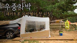 부부캠핑 / 차박 / 태안 꾸지나무골캠핑장 / 데카트론…
