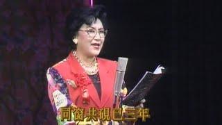 經典系列《李香琴》林余寶珠合唱【摘英會】