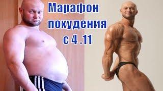 Фитнес марафон похудения 14 кг за 14 дней!
