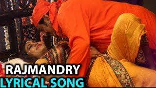 RAJMANDRY LYRICAL SONG | Yerra Cheera Movie | 2019 Latest Telugu Movie Trailers