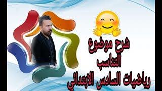 Gambar cover شرح موضوع التناسب /رياضيات السادس الابتدائي /