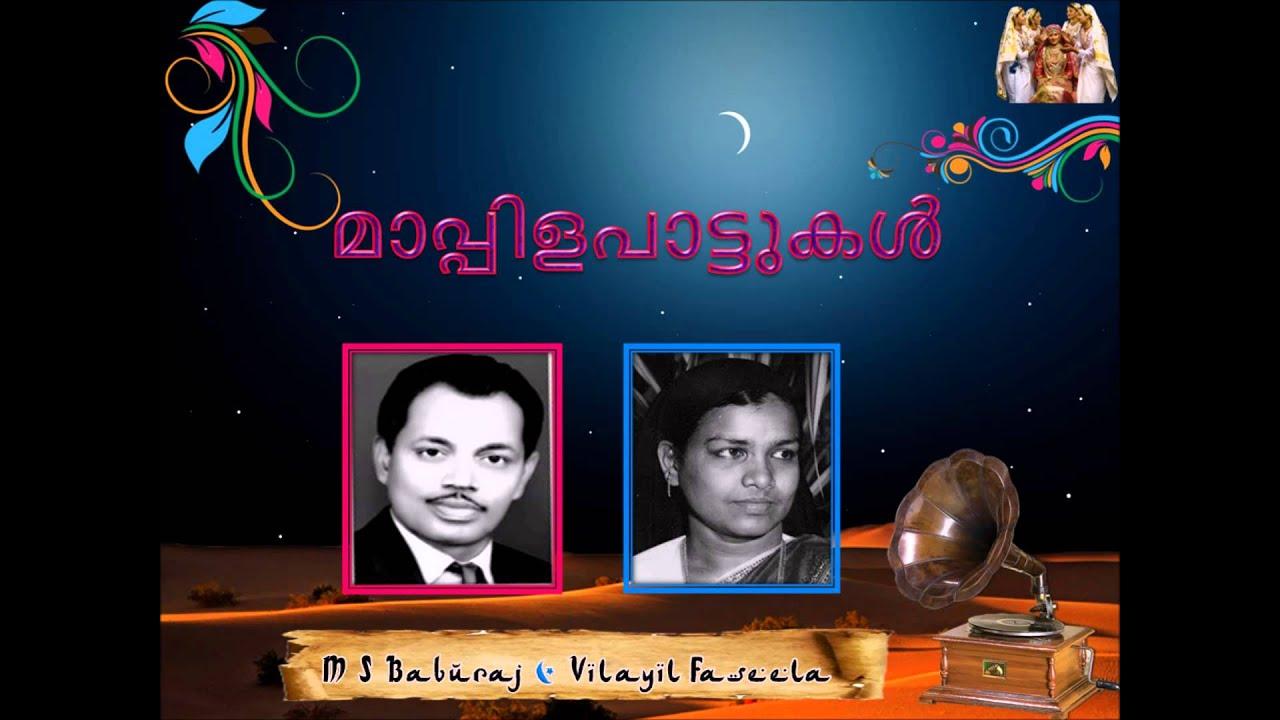Viswaprapanjathin Aake | M S Baburaj & Vilayil Faseela