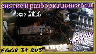 Снятие двигателя ваз 2114  / Восстановление 1 серия