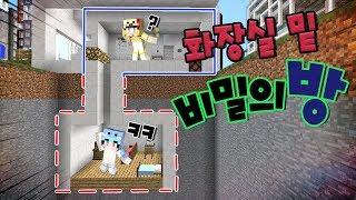 우리집 화장실 밑에 비밀의방이..?! CCTV를 설치 해봐야겠어!! [ 비밀의방 상황극 ] Minecraft- [알짜]