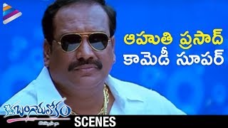 Brahmotsavam Srikanth Addala's Kotha Bangaru Lokam Movie - Aahuthi Prasad Talking About Trees