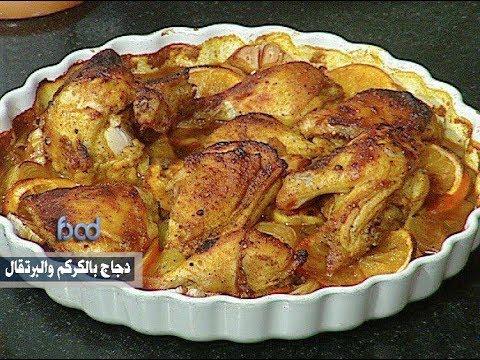 طريقه عمل دجاج بالكركم والبرتقال ودجاج بالباريكا والحمص ودجاج بالقرفه والجزر من ساره عبد السلام