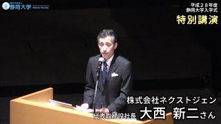 特別講演 (株)ネクストジェン 社長 大西新二さん - 平成28年度静岡大学入学式