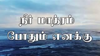 Yehova Yire Thandai Theyivum   யெகோவா யீரே தந்தையாம்   Neer Mathram Pothum Enakku   Lyric Video