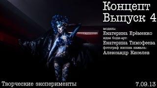 Концепт... Выпуск 4... Ненависть (by. Екатерина Тимофеева)
