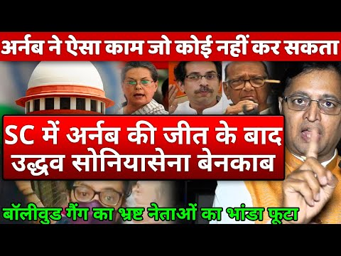 Supreme Court Notice To Uddhav Govt now Pawan Tyagi full support Arnab befitting reply to SoniaSena