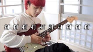 「打打打打打打打打打打」をギタースラップで超テクニカルに弾いてみた マイキ/ラトゥラトゥ