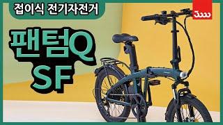 강력하게 돌아온 2021년 삼천리 전기자전거 팬텀Q S…