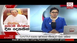 Ada Derana Prime Time News Bulletin 06.55 pm -  2017.10.23