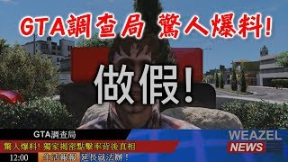 GTA調查局-RH頻道點閱率的真相? thumbnail