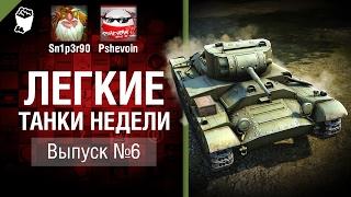 Легкие танки недели - Выпуск №6 - от Sn1p3r90 и Pshevoin [World of Tanks]