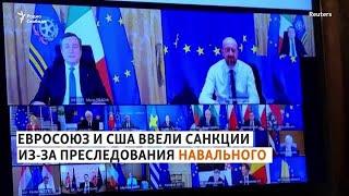 США и ЕС ввели санкции из-за отравления Навального