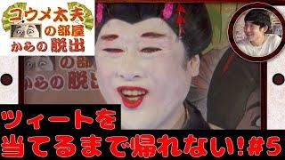 【どアップ!】コウメ太夫の部屋からの脱出 2回戦〜中編〜