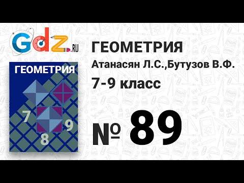 № 89 - Геометрия 7-9 класс Атанасян