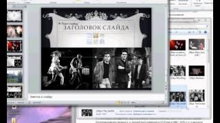 Видеоурок по созданию презентаций - слайд шоу в PowerPoint