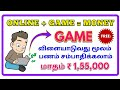HOW TO EARN MONEY FROM PLAYING GAMES ~ PLAY GAMES TO EARN MONEY TAMIL ~ REAL CASH TAMIL ~ GAME MONEY