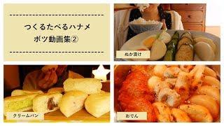 ボツ動画集②(クリームパン、ぬか漬け、おでん) thumbnail