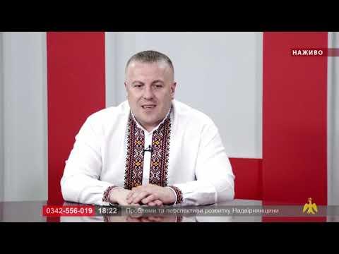 Про головне в деталях. М. Іваночко. Проблеми та перпективи розвитку Надвірнянщини