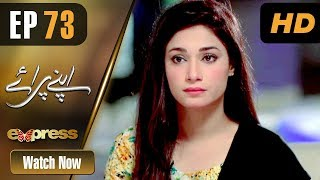Pakistani Drama | Apnay Paraye - Episode 73 | Express Entertainment Dramas | Hiba Ali, Babar Khan