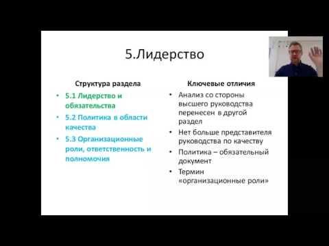 Краткий обзор ИСО 9001 2015