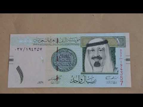 Foreign Currency Bank Note Saudi Arabia One rijal