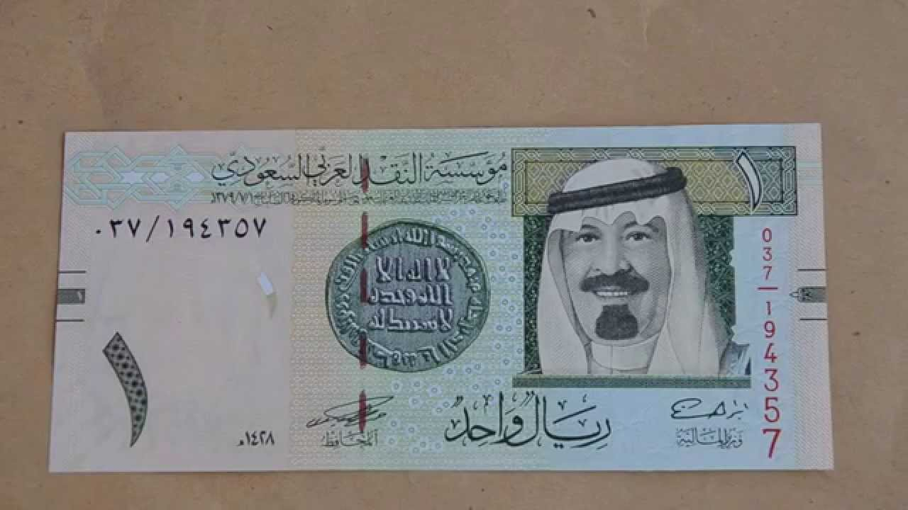 Foreign Currency Bank Note Saudi Arabia One Rijal Youtube