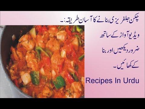 Chicken Jalfrezi Bnanay Ka Tareeka In Urdu Video With Voice By