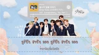 Gambar cover [ซับไทย] Stray Kids - 끝나지 않을 이야기 (Extraordinary You OST Part.7)